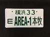 AREA-1 HONMOKU JDM LICENSE PLATE